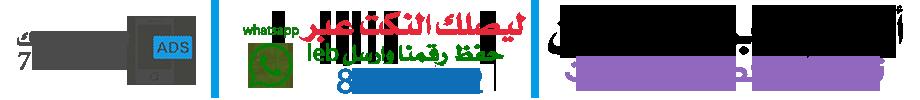 اهضم خبريات لبنان + اعلانات